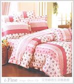 【免運】精梳棉 雙人 薄床包舖棉兩用被套組 台灣精製 ~粉漾花頌/粉~ i-Fine艾芳生活