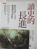 【書寶二手書T1/歷史_EGY】讀史的長進:歷史從不同情弱者,不迷信宿命,讀歷史是為了寫歷史,