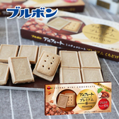 日本 Bourbon 北日本 迷你帆船榛果巧克力餅乾 59g 榛果巧克力 巧克力 榛果 帆船巧克力 餅乾