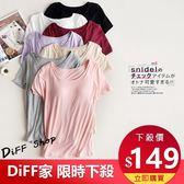 【DIFF】一體式無鋼圈 免穿內衣 帶胸墊 純色短袖上衣 T恤 吸濕排汗透氣 居家內搭【T148】