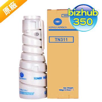 KONICA MINOLTA TN-311 原廠影印機碳粉--適用MINOLTA BIZHUB 350
