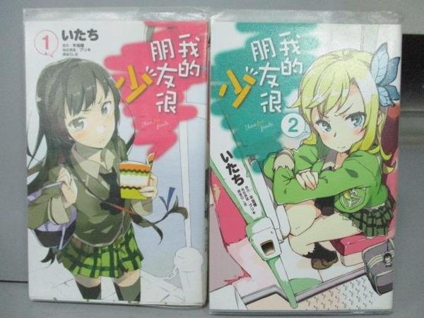 【書寶二手書T5/一般小說_ICO】我的朋友很少_1&2集合售_輕小說