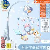 新生嬰兒床鈴0-1歲3-6個月12男女寶寶玩具