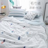 預購-韓式可水洗毛巾繡夏涼被(含枕套)-波蘿【BUNNY LIFE 邦妮生活館】