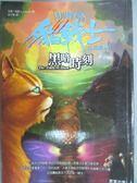 【書寶二手書T1/一般小說_IGW】貓戰士首部曲之VI-黑暗時刻_高子梅, 艾琳杭特