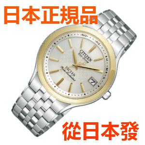 免運費 日本正規貨 公民 EXCEED 太陽能無線電鐘 男士手錶 EBG74-2792