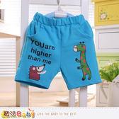 男童裝 夏季休閒兒童短褲 魔法Baby