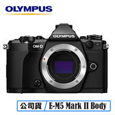 3C LiFe OLYMPUS OM-D E-M5 Mark II M2 BODY 單機身 單眼相機 台灣代理商公司貨