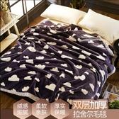毛毯 毛毯雙層毯子加厚床單被子珊瑚絨冬季保暖單人學生宿舍拉舍爾蓋毯 【快速出貨】