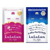 日本 LuLuLun 夜間急救面膜(單片35ml) 保濕面膜/亮澤面膜 款式可選【小三美日】