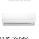 SANLUX台灣三洋【SAE-86VH7/SAC-86VH7A】變頻冷暖分離式冷氣14坪(含標準安裝)