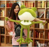 青蛙玩偶毛絨玩具公仔娃娃可愛陪你睡覺抱枕韓國搞怪女生超萌懶人 js26562『紅袖伊人』