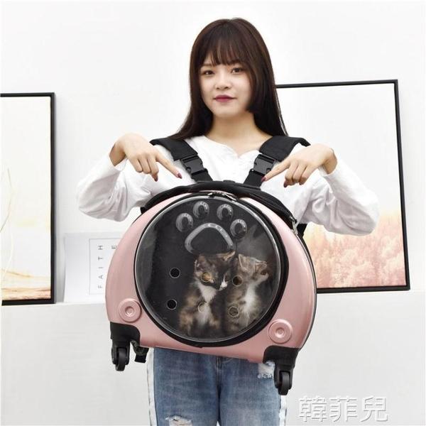 寵物包 golove寵物拉桿箱貓咪包狗狗外出便攜旅行箱出行艙可背可推萬向輪 韓菲兒