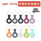【MK馬克】免運費 Apple AirTag 防丟器 矽膠彩色鑰匙圈保護套(十色)