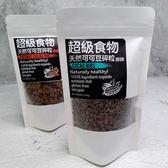 超級食物-天然可可豆碎粒150g cacao nibs★愛家嚴選純素 生食首選 可以吃的天然保養品