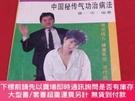 二手書博民逛書店罕見中國秘傳氣功治病法,...