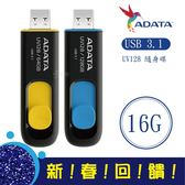 ADATA 威剛 16GB DashDrive UV128 USB3.1 隨身碟 16G