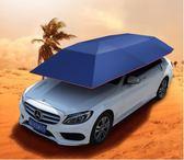 汽車遮陽傘全自動移動隔熱車棚篷智能遙控汽車衣車罩防曬雨遮陽擋