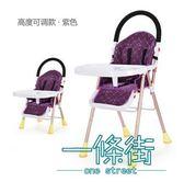 全館83折 兒童餐桌寶寶餐椅多功能折疊兒童座椅小孩吃飯餐桌椅可調節嬰兒搖椅便攜式