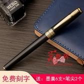 鋼筆 男女學生用鋼筆禮盒裝可替換墨囊鋼筆成人辦公練字鋼筆書寫美工筆 3色