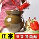 四川泡菜壇子土陶老式家用陶瓷大小號加厚酸菜缸腌咸菜咸鴨蛋罐子 可然精品