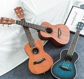 烏克麗麗  學生成人女男23烏克麗麗兒童入門小吉他23寸