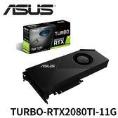 (客訂商品,請來電詢問)ASUS 華碩 TURBO-RTX2080TI-11G 顯示卡