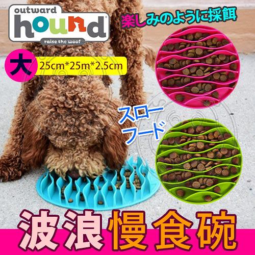 【培菓平價寵物網】美國Outward Hound》寵物波浪慢食碗系列-大25*25*2.5cm
