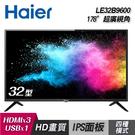 【Haier 海爾】32型 液晶顯示器 LE32B9600(含運不含裝)【年後1/31陸續運送】