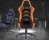 電競椅電腦椅家用wcg電競椅游戲椅網吧競技座椅賽車椅可躺辦公椅辦公椅 LH3543星河 DF