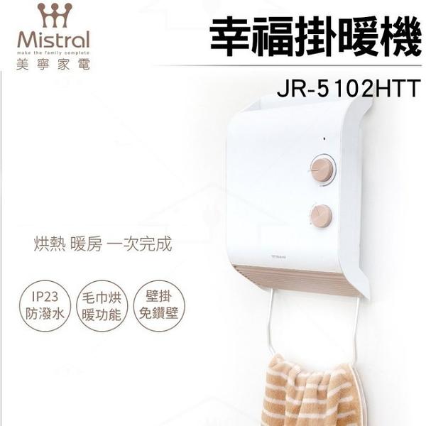 【歐風家電館】美寧 幸福掛暖機 (電暖器/烘衣/烘暖機/浴室暖風機) JR-5102HTT
