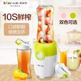 便攜式榨汁機迷你家用多功能電動料理果汁 水晶鞋坊YXS