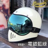 Pengiun 山車帽 泡泡鏡 電鍍藍綠 越野 風鏡 海鳥牌 PN-863 山車帽手工皮革包邊精緻擋風鏡