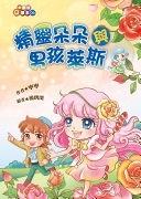 二手書博民逛書店 《精靈朵朵與男孩萊斯》 R2Y ISBN:9789865707996│福地出版(UDN)