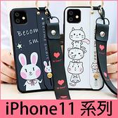【萌萌噠】iPhone 11 Pro Max 小清新 時尚萌貓萌兔 腕帶支架 全包黑邊軟殼 手機殼 手機套 附掛繩