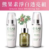 CYLAB 熊果素淨白透亮組 台灣自有品牌 淨白 熊果素 化妝水 精華液 蝴蝶蘭 乳液 嫩白 修護