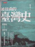 【書寶二手書T8/歷史_MHN】被扭曲的臺灣史(1684-1972)-撥開三百年的歷史迷霧_駱芬美