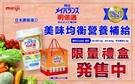 【九月限定】明倍適營養飲品 (125ml...