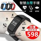智慧手環 血壓手環 測心率血壓血氧睡眠監測計步防水運動健康手錶 現貨免運