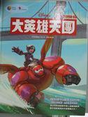 【書寶二手書T1/少年童書_YHY】大英雄天團_美國迪士尼公司