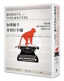 (二手書)如果猴子拿到打字機:從柏拉圖談到《駭客任務》的小說創作心法
