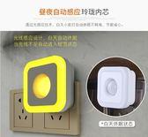led燈遙控小夜燈插電喂奶床頭臥室led聲光控節能過道自動人體感應燈泡 年終尾牙交換禮物