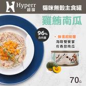 【毛麻吉寵物舖】Hyperr超躍 貓咪無穀主食罐-70g-雞鮪南瓜 貓罐頭/無穀/濕食