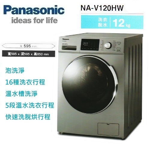 【佳麗寶】-留言享加碼折扣(Panasonic國際牌)變頻滾筒洗衣機-12kg【NA-V120HW】