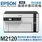 EPSON M2120 黑白高速連續供墨印表機 /適用 T03Q100/ T01P100