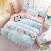 床包 簡約冬季床上用品四件套學生宿舍床單被套三件套1.2m1.8米2.0雙人【中秋8.8折】