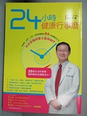 【書寶二手書T3/養生_G2H】24小時健康行事曆-林承箕醫師整合醫學DIY_林承箕
