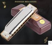 十孔C調高級演奏初學者入門口琴xx915【VIKI菈菈】