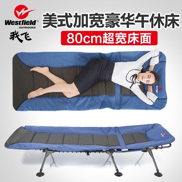摺疊躺椅 摺疊床午睡單人床午休床辦公室躺椅簡易陪護行軍沙灘便攜 果果輕時尚NMS