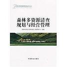 簡體書-十日到貨 R3YY【森林多資源清查、規劃與經營管理(中歐天然林管理項目叢書之三)】